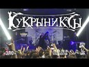 Кукрыниксы - ЗЛО Live, Владивосток, 15.05.2018