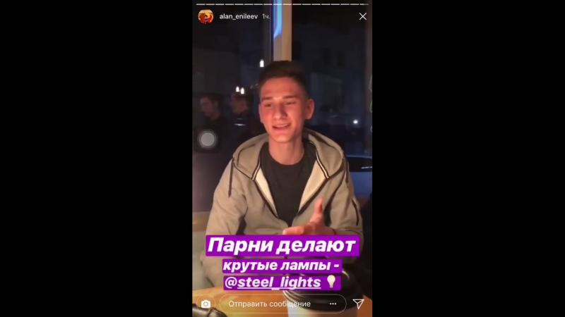 Алан Енилеев одобряет