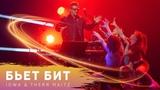 IOWA &amp Антон Беляев - Бьёт Бит Crocus City Hall 2018