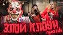 Злой клоун ПРАНК Шоу подстава Horror job prank