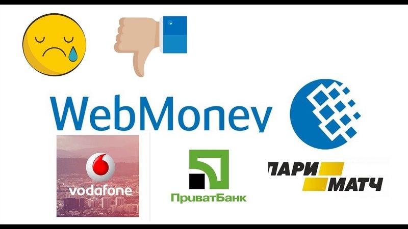 🔐Как разблокировать вебмани🎟 на Украине.📲 Електронная петиция