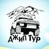 Джип-тур КМВ   Джиппинг по Кавказу