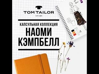 Встречай новую коллекцию NAOMI X TOMTAILOR от супер-модели Наоми Кэмпбелл в магазинах TOM TAILOR и на tom-tailor.ru!