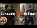 ПОСТ-БИТВЫ№40. Робокоп 2014 против Солдат испытание