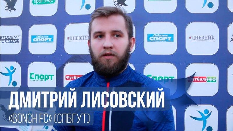 Дмитрий Лисовский - Bonch FC (СПбГУТ)