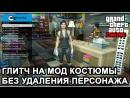 GTA Online.Глитч на мод костюмы,без удаления персонажа.Xbox1/Ps4.патч 1.45