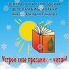 Детская библиотека им. А. П. Гайдара Новосибирск