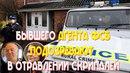 СМИ назвали бывшего агента ФСБ подозреваемым в отравлении Скрипалей
