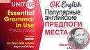 Unit 109 Английские предлоги UNDER, BEHIND, OPPOSITE | OK English Elementary