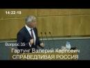 Жириновский и Гартунг обвинили Набиуллину и призвали национализировать ЦБ России 02 07 2018