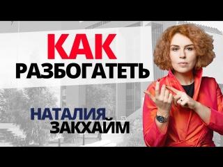 Москва- 5 млн за 1,5 года. Обучение от Натальи Закхайм