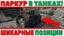 ПАРКУР В ТАНКАХ - ЭКСПЕРИМЕНТАЛЬНЫЕ ШИКАРНЫЕ ПОЗИЦИИ WOT, ШОКИРУЙТЕ ВРАГА! ЭТО НЕЧТО! World of Tanks