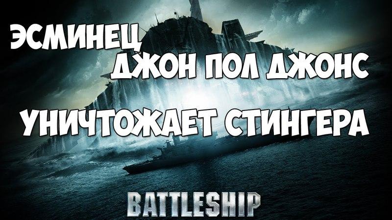 Морской бой Эсминец Джон Пол Джонс уничтожает Стингера