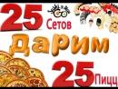 пицца Цезарь 12.06.2018