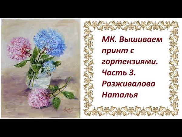 МК. Вышиваем принт с гортензиями. Часть 3. Делаем остальные цветы.