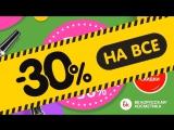 СКИДКА НА ВСЕ 30% ДО 28 ЯНВАРЯ
