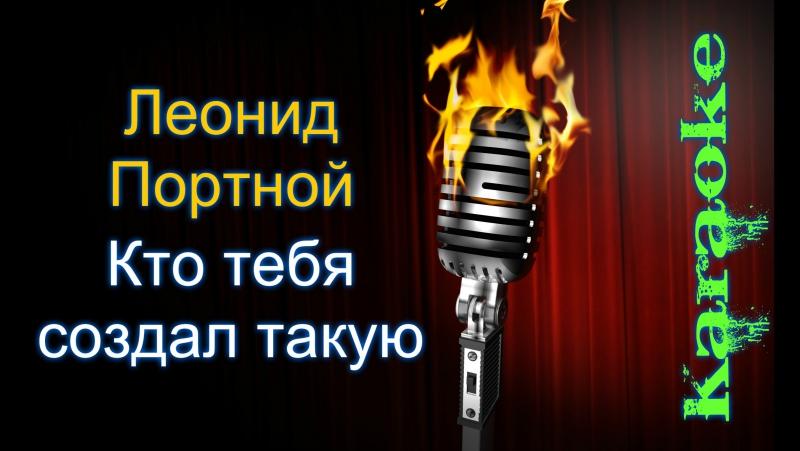 Портной Леонид Кто тебя создал такую караоке