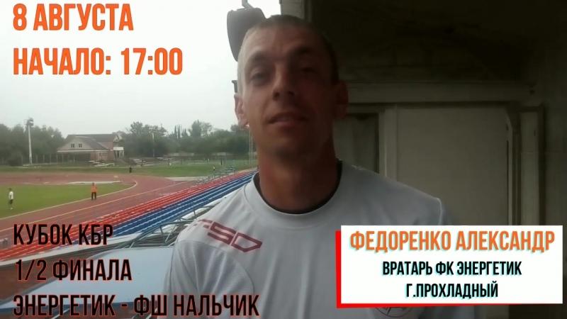 Федоренко Александр
