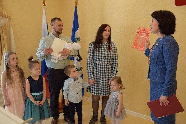 В Усть-Илимском отделе ЗАГС отметили Международный день семей