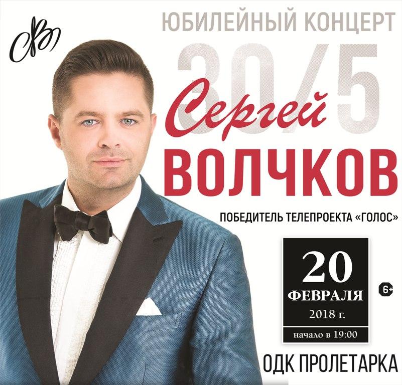 Сергей Волчков в Твери