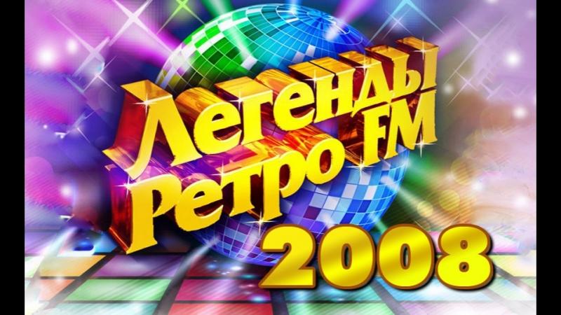 Легенды Ретро FM 2008 Верасы Корнелюк Понаровская Сташевский Space Любэ Леонтьев