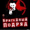 БРИГАДНЫЙ ПОДРЯД | 7 марта | Казань | НОРА