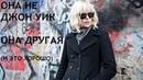 Взрывная Блондинка: Самая холодная война (18, СПОЙЛЕРЫ)
