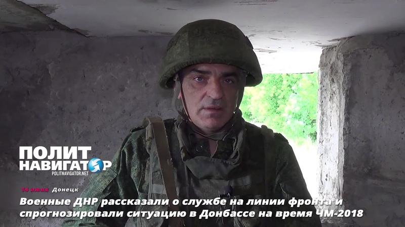 Военные ДНР рассказали о службе на линии фронта и спрогнозировали ситуацию в Донбассе на время ЧМ 20