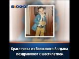 Красавчика из Волжского Богдана поздравляют с шестилетием