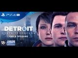 «Detroit: Стать человеком» для PS4 уже в продаже!