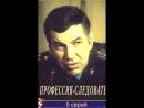 Профессия — следователь_cоветский телефильм многсерийный,детектив (1982). Все серии подряд