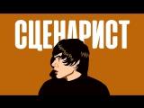 55x55 – СЦЕНАРИСТ (feat. BadComedian)