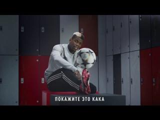 adidas football. #ясоздаю игру - Режиссер Поль Погба