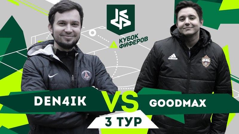 КУБОК ФИФЕРОВ | ДЕНЧИК VS. GOODMAX