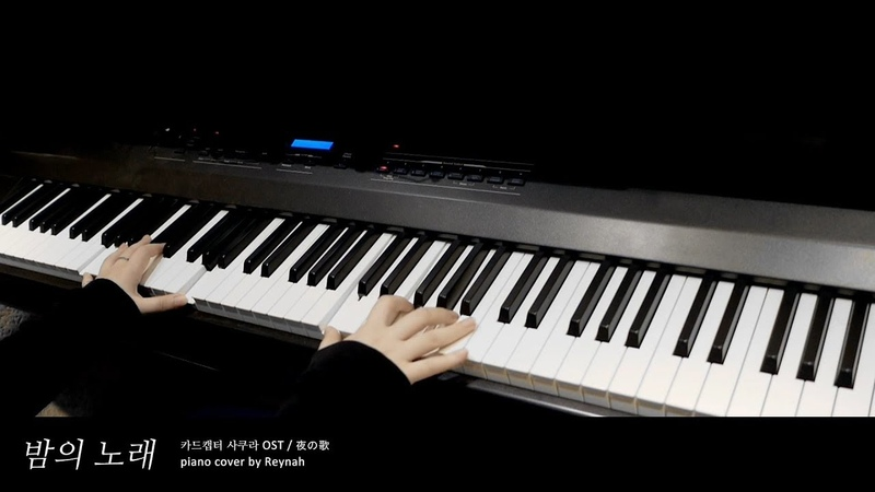 카드캡터 사쿠라 Cardcaptor Sakura OST 밤의 노래 (夜の歌) Piano cover 피아노 커버