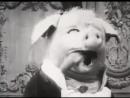 Танцующая свинья _ Le cochon danseur (1907)