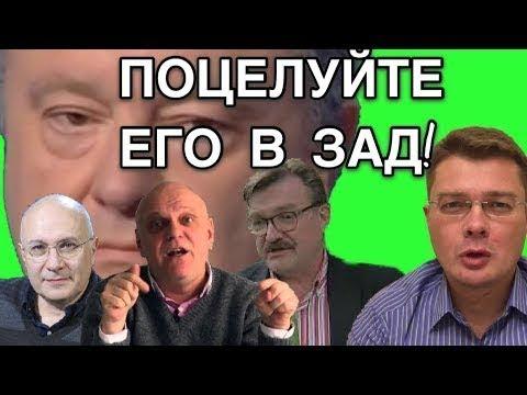 Семченко Пропагандоны Порошенко опозорились в прямом эфире