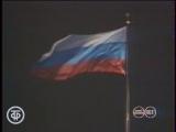 Российский флаг. Международная панорама. Эфир 28.12.1991