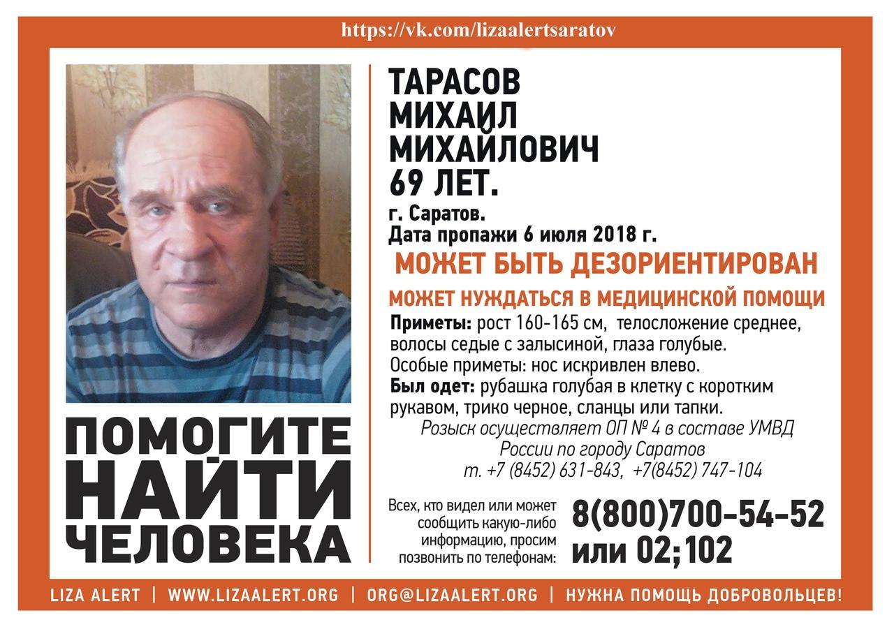 В Саратове разыскивают 69-летнего пенсионера с кривым носом