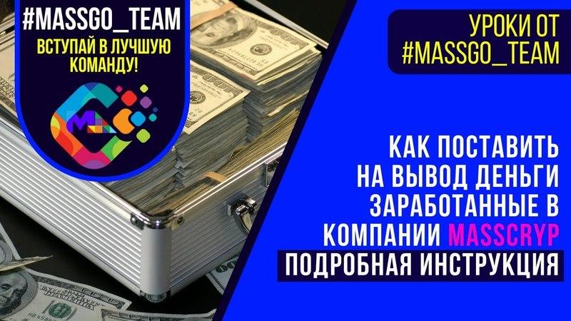 MASSCRYP Вывод заработанных денег на биржу С-СЕХ.СОМ Уроки от MASSGO_TEAM » Freewka.com - Смотреть онлайн в хорощем качестве