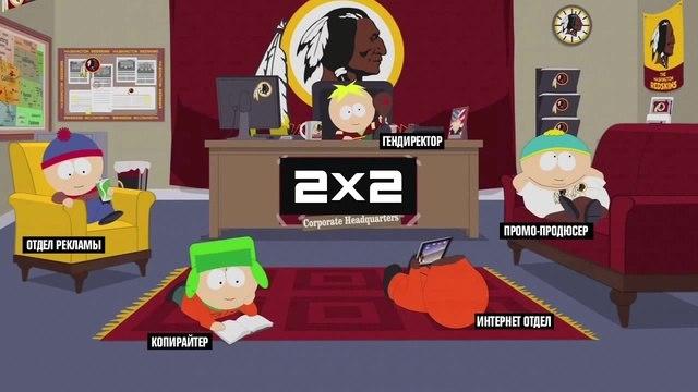 экстренное включение из офиса 2x2