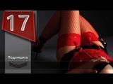 Лучшая Музыка для Секса ❤️ 100% Музыкальной Эротики ? Самая возбуждающая и Сексуальная!