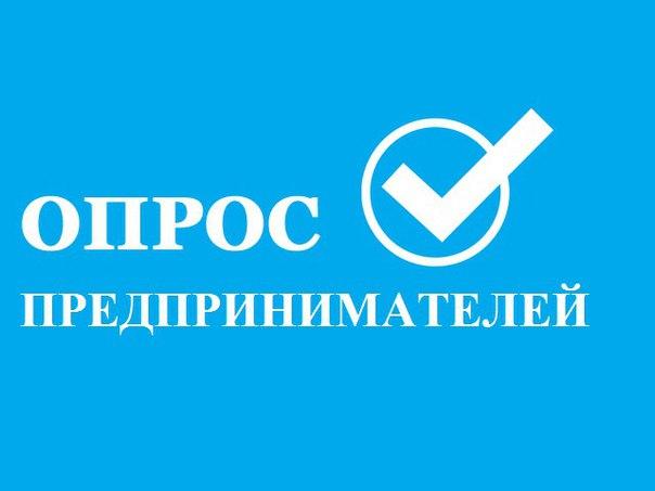Уважаемые предприниматели!Министерство экономического развития РФ пр