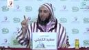 Твоя жизнь это шанс Шейх Саид аль Камали Лекция заставит вас измениться