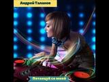 Андрей Таланов - Потанцуй со мной