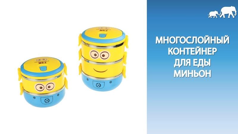 Многослойный контейнер для еды Миньон