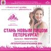 Конкурс красоты Петербургская Красавица 2018 ®