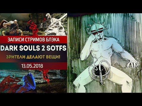 Зрители проходят за меня игру и боссов - Dark Souls II: Scholar of the First Sin со зрителями 1