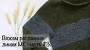 МК  Свитер регланом снизу Вяжем регланные линии Вязание спицами для начинающих