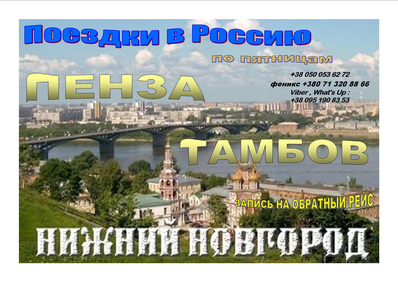МОСКВА (ежедневно) — 1500 , 1600,1700-1800 рублей